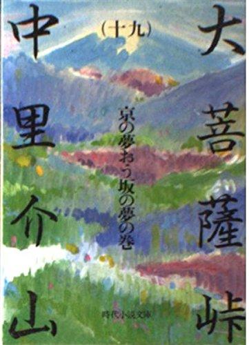 大菩薩峠 19 京の夢おう坂の夢の巻 (時代小説文庫 1-19)