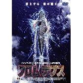 フロム・デプス [DVD]