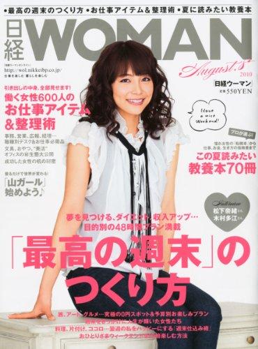 日経 WOMAN (ウーマン) 2010年 08月号 [雑誌]
