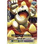 【カードファイト!!ヴァンガード】 悪夢の国の腹ぺこエッグ C bt07-090 《獣王爆進》