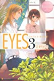 EYES〈3〉 (エタニティブックスRos´e)