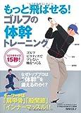 もっと飛ばせる!ゴルフの体幹トレーニング