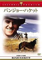 バンジョー・ハケット [DVD]