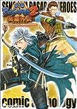 戦国BASARA2英雄外伝(HEROES)コミックアンソロジー (電撃コミックス EX)