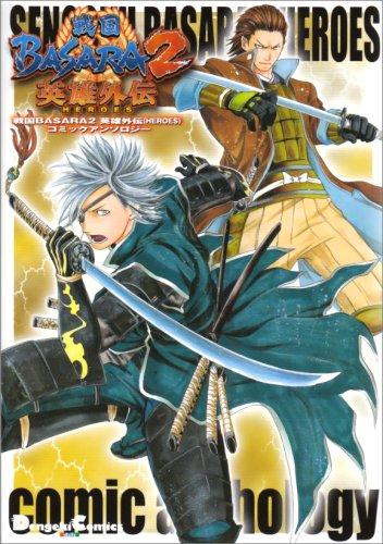 戦国BASARA2英雄外伝(HEROES)コミックアンソロジー (電撃コミックス EX)の詳細を見る