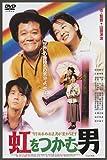 虹をつかむ男[DVD]
