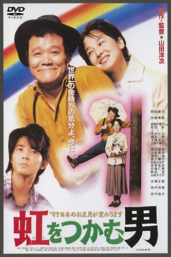 あの頃映画 「虹をつかむ男」 [DVD]...