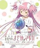 劇場版 魔法少女まどか☆マギカ [Blu-ray/ブルーレイ]
