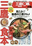 ぴあ三鷹武蔵境食本―地元で愛されるおいしいお店155軒! (ぴあMOOK)