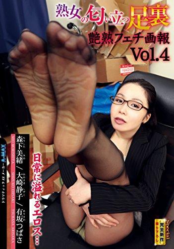 熟女の匂い立つ足裏 艶熟フェチ画報 Vol.4 熟女塾/エマニエル [DVD]