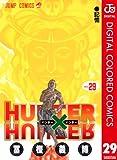 HUNTER×HUNTER カラー版 29 (ジャンプコミックスDIGITAL)