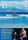 幸矢と二弓 -Bread&Butter 45th Anniversary BOOK- (ワニプラス)