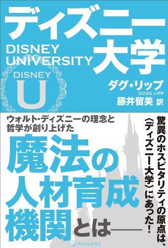ディズニー大学の詳細を見る