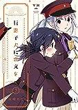 行進子犬に恋文を コミック 1-3巻セット