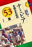 ナミビアを知るための53章 (エリア・スタディーズ141)