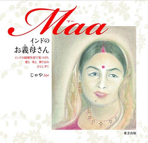 インドのお義母さん(マー)