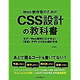 Amazon.co.jp: Web制作者のためのCSS設計の教科書 モダンWeb開発に欠かせない「修正しやすいCSS」の設計手法 Web制作者のための教科書シリーズ 電子書籍: 谷 拓樹: Kindleストア