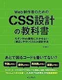 Web制作者のためのCSS設計の教科書 モダンWeb開発に欠かせない「修正しやすいCSS」の設計手法 Web制作者のための教科書シリーズ[Kindle版]