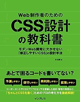 [谷 拓樹]のWeb制作者のためのCSS設計の教科書 モダンWeb開発に欠かせない「修正しやすいCSS」の設計手法 Web制作者のための教科書シリーズ