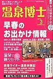温泉博士 2012年 03月号 [雑誌]