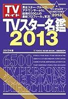 TVスター名鑑2013 (TOKYO NEWS MOOK 322号)