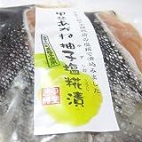 甲斐あかね鱒 柚子塩糀漬 (2切)