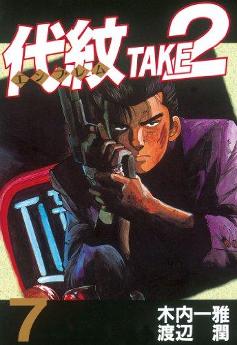 代紋<エンブレム>TAKE2(7) (ヤングマガジンコミックス)