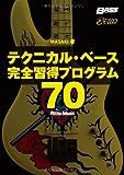テクニカル・ベース完全習得プログラム70 (CD付) (ベース・マガジン)