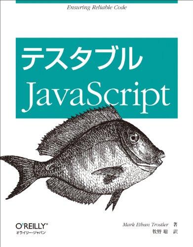 テスタブルJavaScriptの詳細を見る