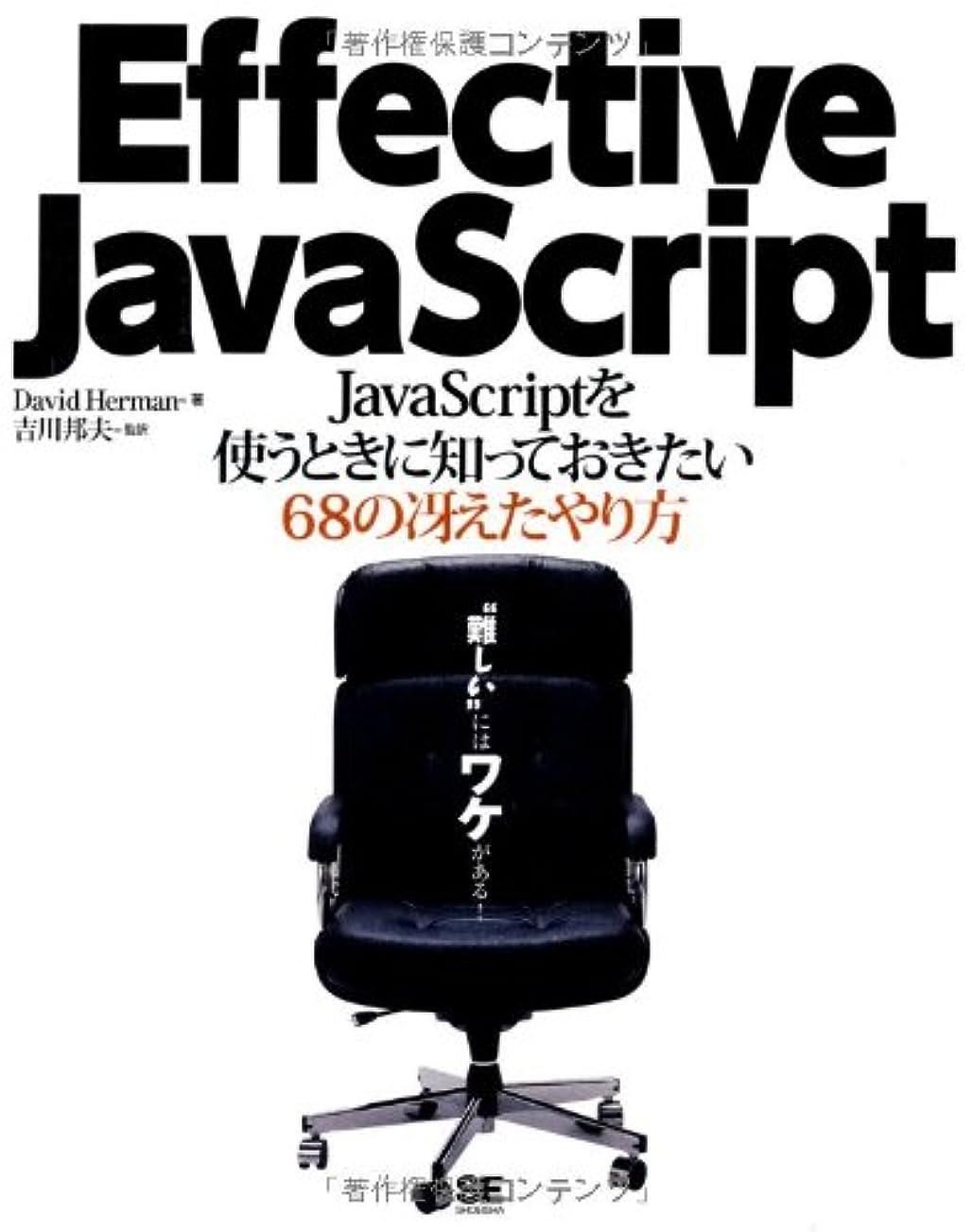 クリップ蝶滅多家Effective JavaScript
