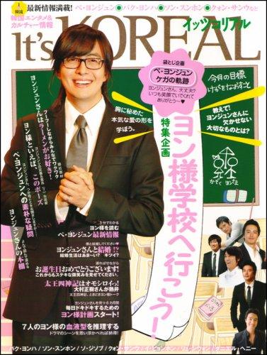 It's KOREAL (イッツコリアル) 2008年 11月号 [雑誌]