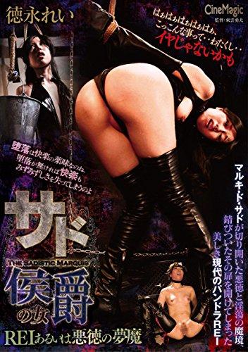 サド侯爵の女 REIあるいは悪徳の夢魔 徳永れい シネマジック [DVD]