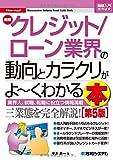 図解入門業界研究 最新クレジット ローン業界の動向とカラクリがよ~くわかる本[第5版]