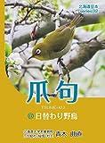 爪句@日替わり野鳥【HOPPAライブラリー】 北海道豆本シリーズ
