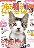 うちの猫のキモチがわかる本 春号 2014年版 [雑誌] 画像