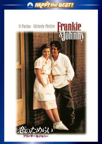 恋のためらい フランキー&ジョニー [DVD]の詳細を見る
