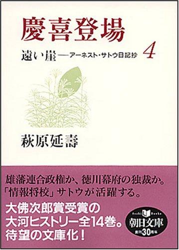 慶喜登場 遠い崖4 アーネスト・サトウ日記抄 (朝日文庫 は 29-4)の詳細を見る