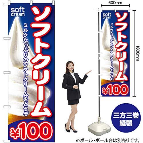 ソフトクリーム\100 のぼり SNB-100(受注生産)