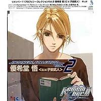 Remember11 プロフェシーコレクション Vol.2 優希堂悟(CV.子安武人)