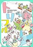 トリフル ~ないしょのリア鳥生活~ (クロフネコミックス)