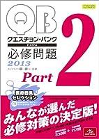 クエスチョン・バンク Extra 必修問題2013 Part2