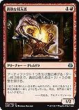 マジック:ザ・ギャザリング(MTG) 貪欲な侵入者(アンコモン) / 霊気紛争(日本語版)シングルカード AER-094-UC