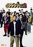 映画「闇金ウシジマくんPart2」DVD 通常版
