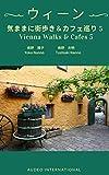 ウィーン 気ままに街歩き&カフェ巡り 5 (Audeo International)