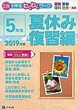 Z会小学生わくわくワーク 2019年度5年生夏休み復習編