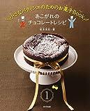 小さなパティシエのためのお菓子Book〈1巻〉あこがれのチョコレートレシピ