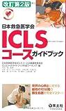 ICLSコースガイドブック―日本救急医学会