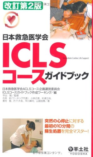 ICLSコースガイドブック―日本救急医学会の詳細を見る