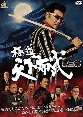 極道天下布武 第三幕 [DVD]