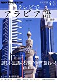 NHKテレビ テレビでアラビア語 2012年4〜5月 (語学シリーズ)